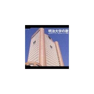 明治大学グリークラブ/明治大学マンドリン倶楽部/明治大学の歌(CD)