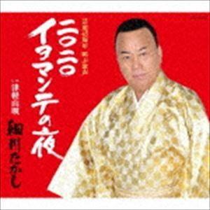 細川たかし / 2020 イヨマンテの夜 [CD]|ggking