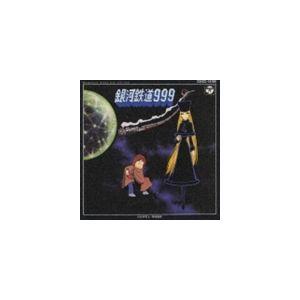 銀河鉄道999 [CD]|ggking