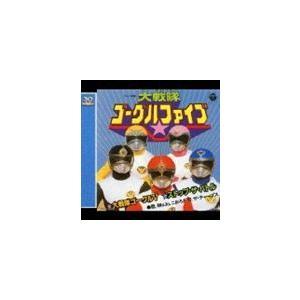 MoJo/こおろぎ'73/ザ・チャープス / スーパー戦隊シリーズ30作記念 主題歌コレクション: 大戦隊ゴーグルV(5000枚完全限定) [CD]|ggking