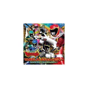 鎌田章吾/高取ヒデアキ / 獣電戦隊キョウリュウジャー 主題歌 VAMOLA!キョウリュウジャー/みんな集まれ!キョウリュウジャー(通常盤) [CD]|ggking