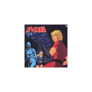 ANIMEX1200 16: フジテレビ系アニメーション スペースコブラ オリジナル・サウンドトラック(5000枚完全限定) [CD]