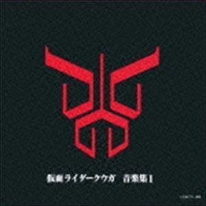佐橋俊彦(音楽) / ANIMEX 1200 171:: 仮面ライダークウガ 音楽集1(完全限定生産廉価盤) [CD]|ggking