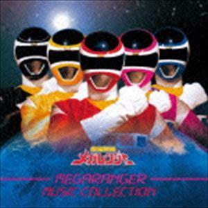 奥慶一(音楽) / 電磁戦隊メガレンジャー ミュージックコレクション(完全限定生産廉価盤) [CD]|ggking