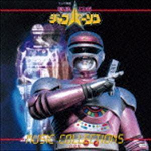 若草恵(音楽) / ANIMEX 1200 177:: 特捜ロボ ジャンパーソン ミュージックコレクション(完全限定生産廉価盤) [CD] ggking