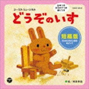 コーラス・ミュージカル どうぞのいす 短縮版 [CD]
