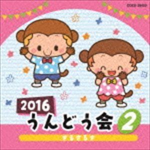 2016 うんどう会 2 さるさるさ [CD]|ggking