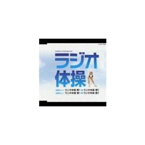 実用シリーズ: ラジオ体操 [CD]|ggking