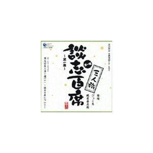 立川談志 / 談志百席 第一期 [CD]|ggking