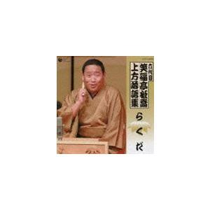 笑福亭松喬[六代目] / 六代目 笑福亭松喬 上方落語集 「らくだ」 [CD] ggking
