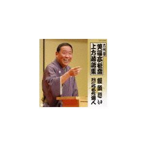 笑福亭松喬[六代目] / 六代目 笑福亭松喬 上方落語集 「饅頭恐い」「おごろもち盗人」 [CD] ggking