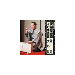 笑福亭松喬[六代目] / 六代目 笑福亭松喬 上方落語集 帯久 犬の目 [CD] ggking