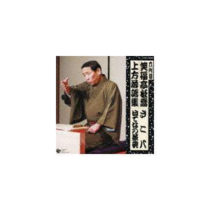 笑福亭松喬[六代目] / 六代目 笑福亭松喬 上方落語集 ざこ八 はてなの茶碗 [CD] ggking