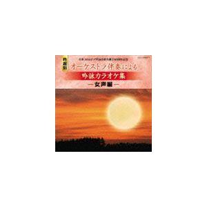 吟詠カラオケ集<女声編> [CD]