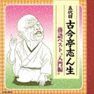 """古今亭志ん生[五代目] / 五代目古今亭志ん生 落語ベスト """"入門編"""" [CD]"""