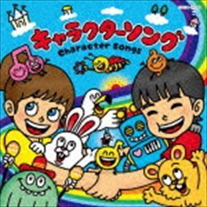 ザ・ベスト::キャラクターソング [CD]|ggking