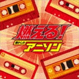 ザ・ベスト::燃える!懐かしのアニソン [CD]|ggking