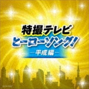 ザ・ベスト::特撮テレビヒーローソング!-平成編- [CD]|ggking