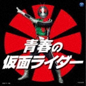ザ・ベスト::青春の仮面ライダー [CD]|ggking
