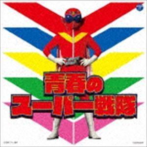 ザ・ベスト::青春のスーパー戦隊 [CD]|ggking