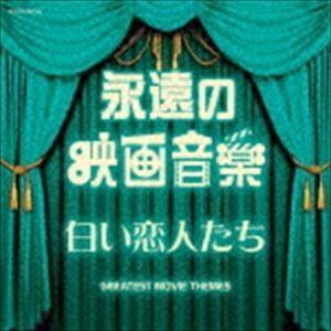 ザ・ベスト::永遠の映画音楽 白い恋人たち [CD] ggking