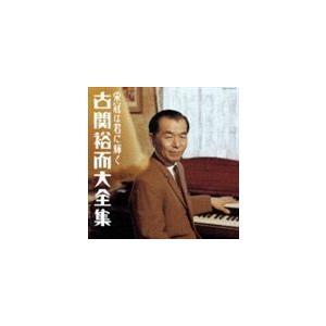 (オムニバス) 決定盤 栄冠は君に輝く 古関裕而大全集 [CD]|ggking