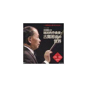 (オムニバス) 生誕100周年 NHK番組による 作曲家・古関裕而の世界 [CD]|ggking