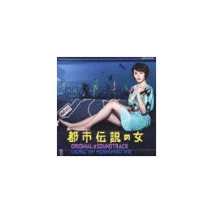 池頼広(音楽) / テレビ朝日 金曜ナイトドラマ 都市伝説の女 オリジナル・サウンドトラック [CD]|ggking
