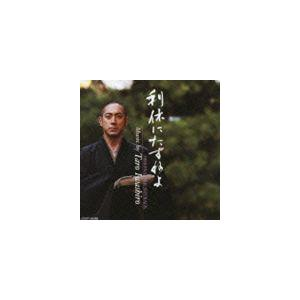 岩代太郎(音楽) / 利休にたずねよ オリジナルサウンドトラック [CD]|ggking