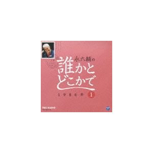 種別:CD 永六輔 解説:2013年9月27日に終了するまで通算1万2629回を放送したTBSラジオ...