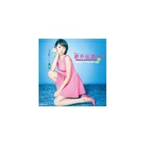 池頼広(音楽) / テレビ朝日系 金曜ナイトドラマ 都市伝説の女 オリジナルサウンドトラック2 [CD]|ggking
