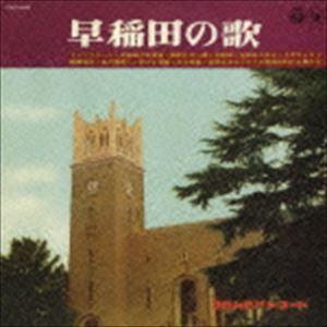 早稲田の歌 [CD]|ggking