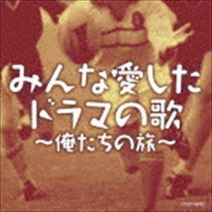 みんな愛したドラマの歌〜俺たちの旅〜 [CD]|ggking