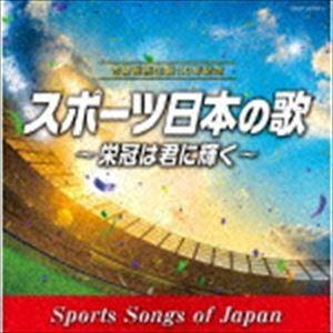 古関裕而 生誕110年記念 スポーツ日本の歌〜栄冠は君に輝く〜 [CD]|ggking
