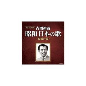 古関裕而 昭和日本の歌〜長崎の鐘〜 [CD]|ggking