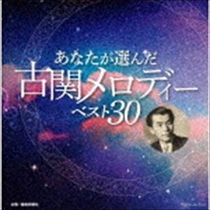 あなたが選んだ古関メロディーベスト30 [CD]|ggking