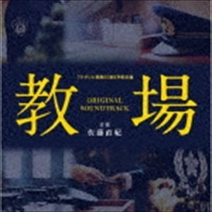 佐藤直紀(音楽) / フジテレビ開局60周年特別企画「教場」オリジナルサウンドトラック [CD] ggking