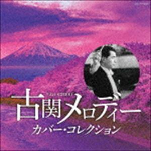 古関メロディー カバー・コレクション [CD]|ggking