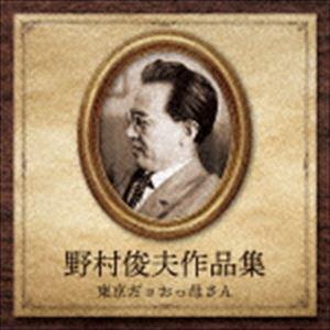 野村俊夫作品集〜東京だョおっ母さん [CD]|ggking