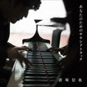 清塚信也(p) / あなたのためのサウンドトラック [CD] ggking