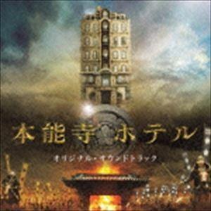 佐藤直紀(音楽) / 映画「本能寺ホテル」オリジナル・サウンドトラック [CD]|ggking