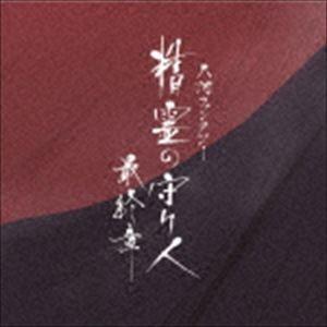 佐藤直紀(音楽) / 大河ファンタジー 精霊の守り人 最終章 オリジナル・サウンドトラック [CD]