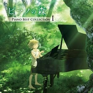 ピアノの森 Piano Best Collection I [CD]|ggking