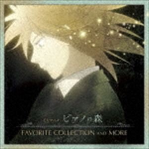 ピアノの森 FAVORITE COLLECTION AND MORE [CD]|ggking