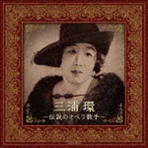 三浦環(S) / 三浦環〜伝説のオペラ歌手 [CD]|ggking