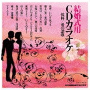 結婚式用 CDカラオケ 乾杯/愛の讃歌 [CD]
