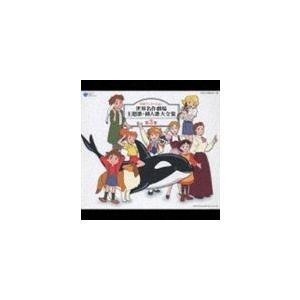 (オムニバス) 日本アニメーション 世界名作劇場主題歌・挿入歌大全集 第3集 [CD]|ggking