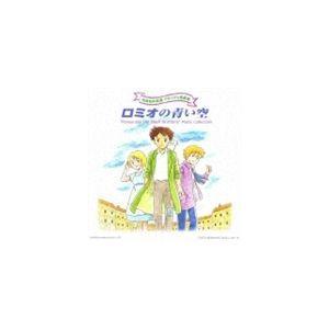 世界名作劇場 メモリアル音楽館: ロミオの青い空 [CD]|ggking
