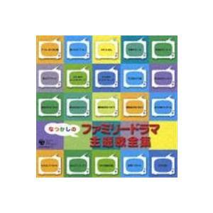 (オムニバス) なつかしのファミリー・ドラマ 主題歌全集 [CD]