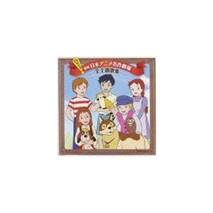 TVサイズ 世界名作劇場 主題歌完全収録版 [CD] ggking